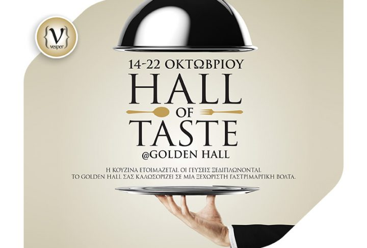 Hall of Taste στο Golden Hall