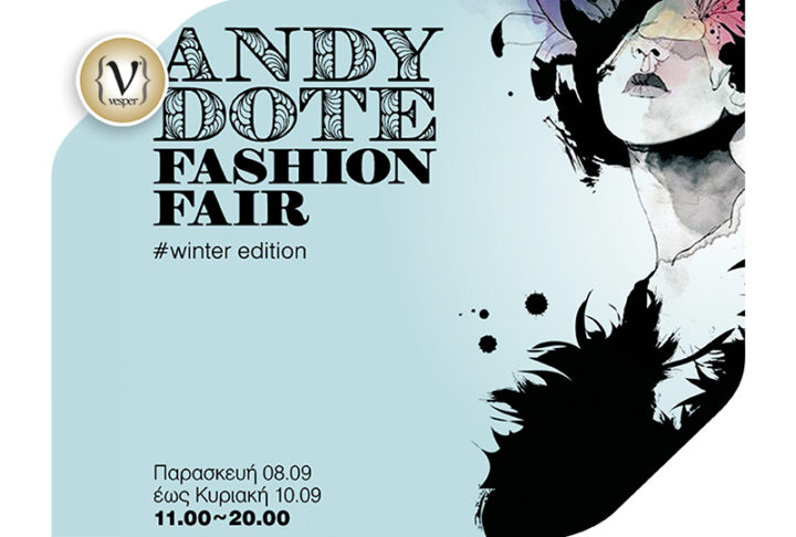 Έρχεται η Andydote Fashion Fair